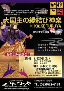 イベント「濱田珠鳳の世界」